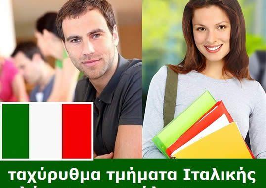 Ταχύρυθμα τμήματα Ιταλικής γλώσσας για ενήλικες